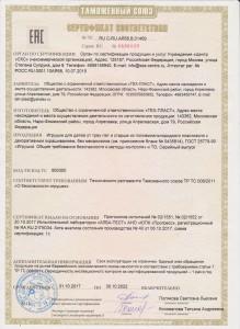 Сертификат1 (1)